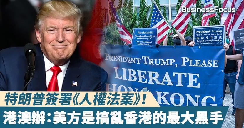 【香港人權與民主法案】特朗普簽署《人權法案》!港澳辦:美方就是搞亂香港的最大黑手
