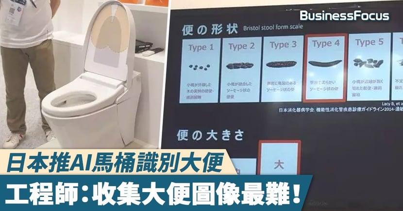 【人工智能】日本推AI馬桶識別大便,工程師:收集大便圖像最難!