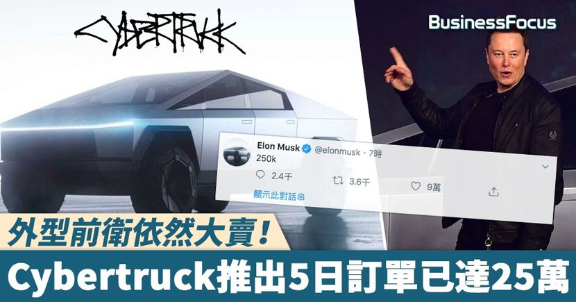 【Tesla新車】外型前衛依然大賣!Cybertruck推出5日訂單已達25萬