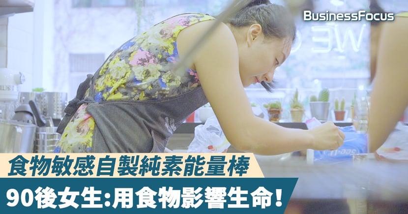【初創起跑線】食物敏感自製純素能量棒 ,90後女生:用食物影響生命!