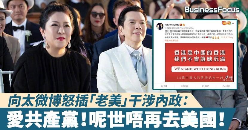 【香港人權與民主法案】向太iPhone發微博怒插「老美」:今世唔再去美國!