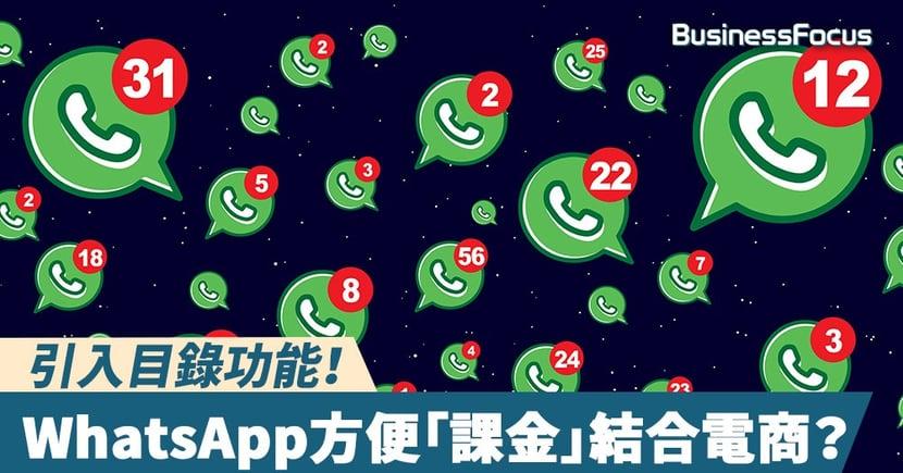 【WhatsApp賺錢】引入目錄功能!WhatsApp方便「課金」結合電商?