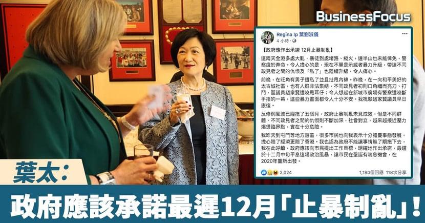 【反送中】葉劉淑儀:政府應該承諾最遲12月「止暴制亂」!