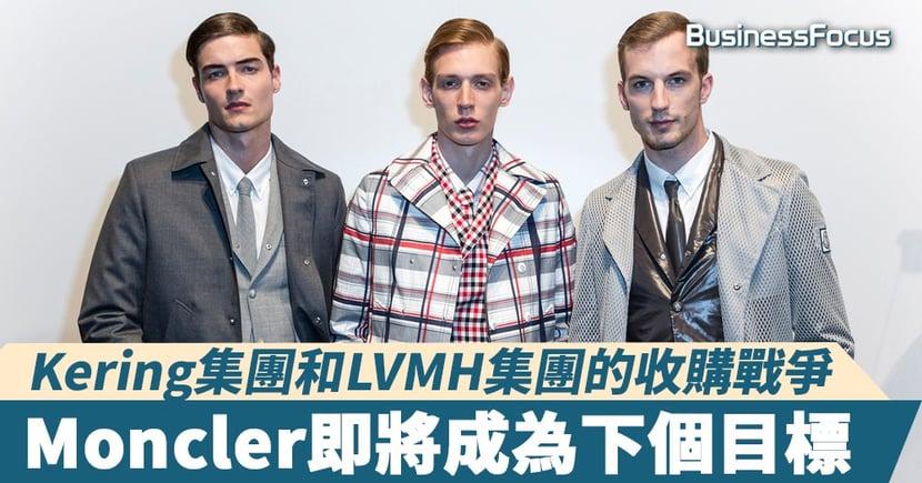 【奢華商業】時尚界爭鬥不斷的收購!Kering集團即將收購法國羽絨品牌Moncler?