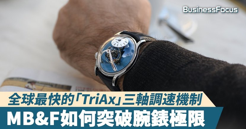 【腕錶天書】錶壇傳奇人物攜手合作!MB&F帶來全球最快的「TriAx」三軸機制?