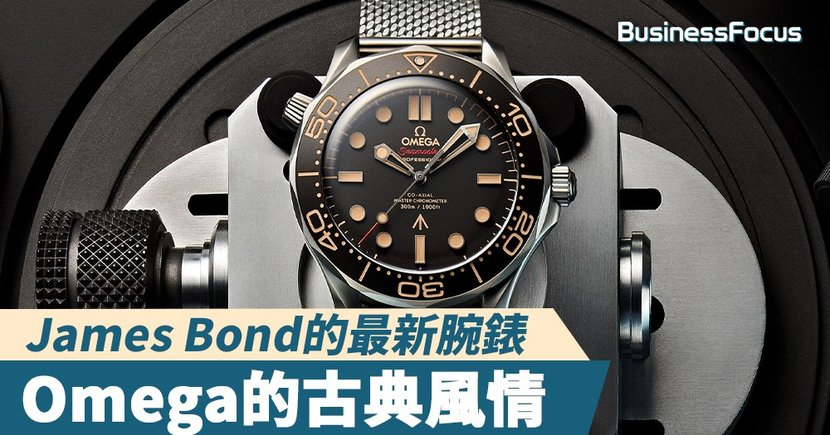 【腕錶天書】Omega為James Bond打造嶄新腕錶!仿古色調營造古典風情!