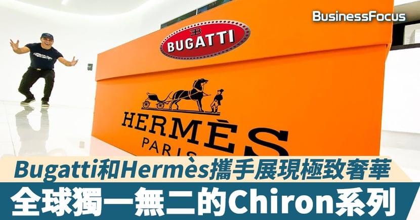 【車迷熱話】Bugatti和Hermès攜手合作?全球唯一的Chiron系列!