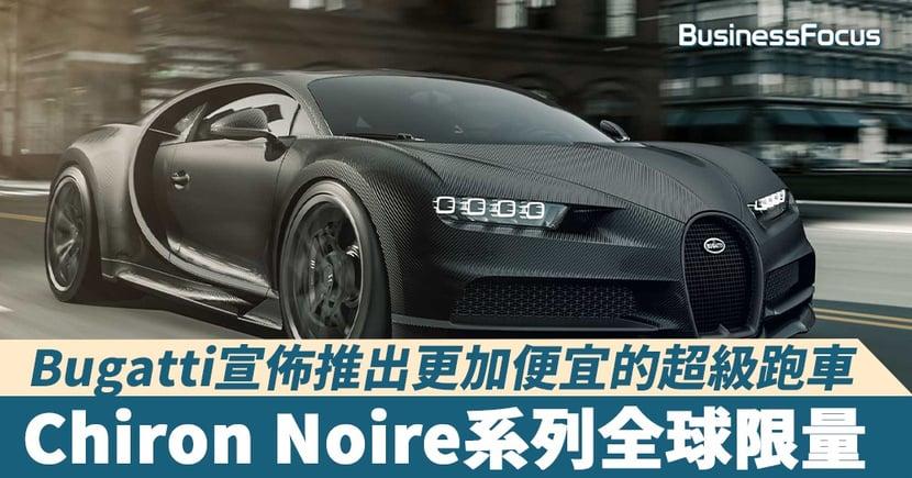 【車迷熱話】Bugatti宣佈推出更加便宜的超級跑車!Chiron Noire系列正式登場