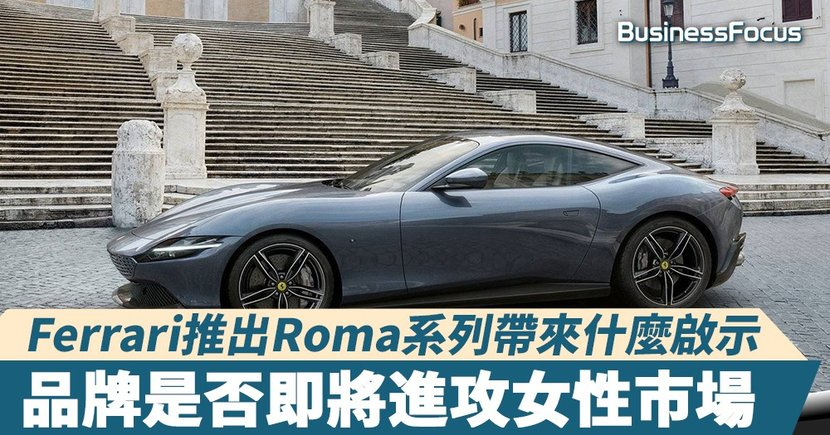 【車迷熱話】Ferrari即將進攻女性市場?Roma系列帶來什麼啟示?
