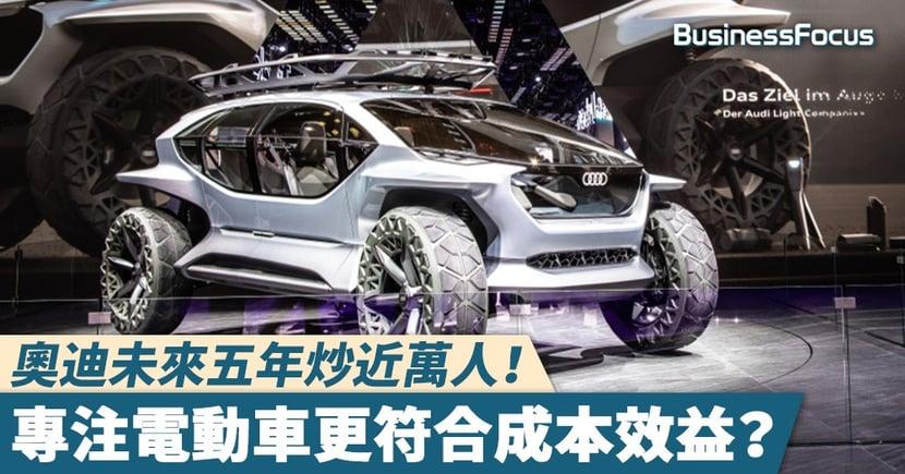 【電動車】奧迪擬2025年前裁員9,500人,省約520億港元拼電動車?