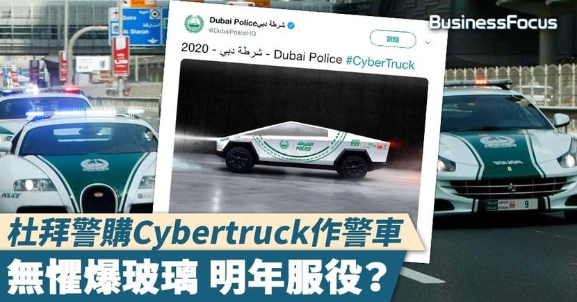 【Tesla Cybertruck】杜拜警購Cybertruck作警車,無懼爆玻璃 明年服役?