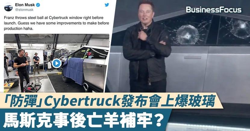 【特斯拉新車】「防彈」Cybertruck發布會上爆玻璃,馬斯克事後亡羊補牢?