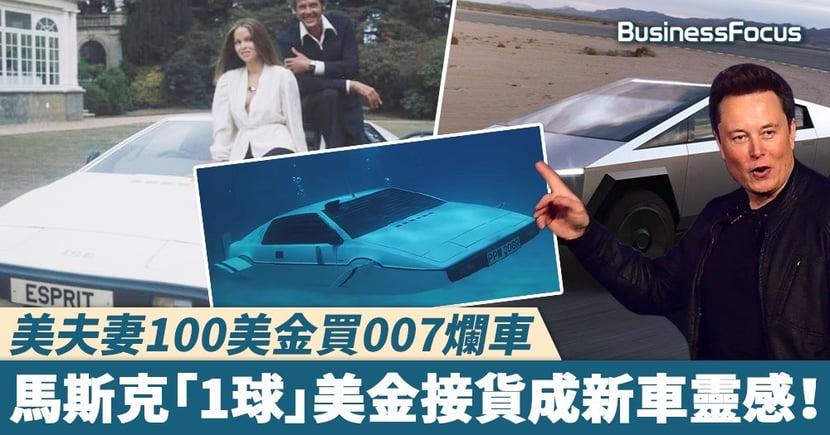 【Tesla Cybertruck】美夫妻100美金買007爛車,馬斯克「1球」美金接貨成新車靈感!