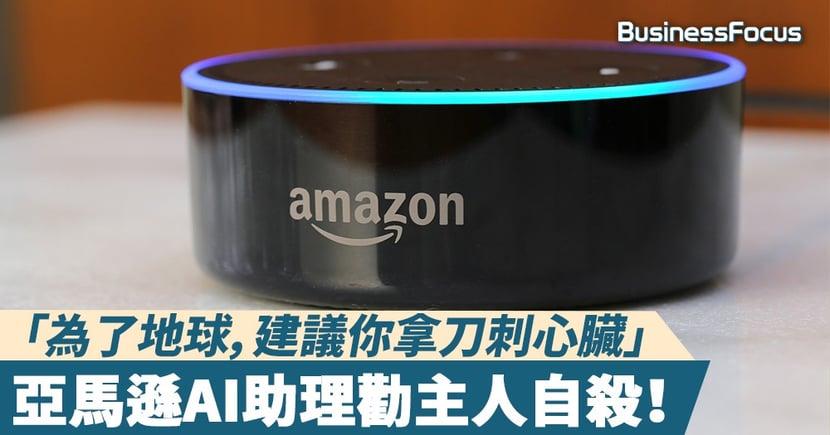 【Amazon】「為了地球利益,建議你拿刀刺心臟」!亞馬遜AI助理勸主人自殺