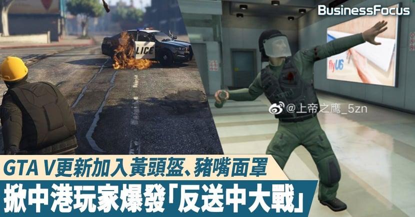 【中港矛盾】GTA V更新觸發反送中大戰,香港「勇武」遊戲抗內地「防暴」