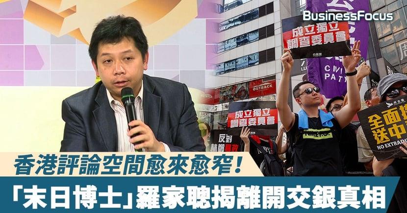 【逃犯條例】「末日博士」羅家聰揭離開交通銀行真相:香港評論空間愈來愈窄!