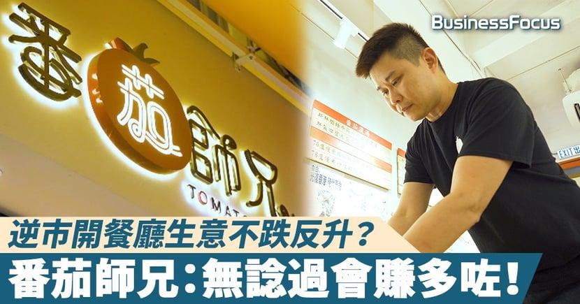 【香港小店】逆市開餐廳生意不跌反升?番茄師兄:無諗過會賺多咗!
