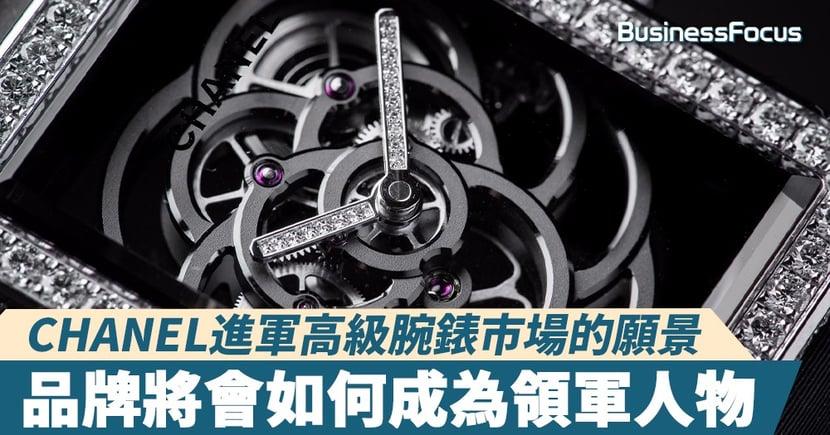 【腕錶天書】CHANEL進軍高級腕錶市場!究竟能否成為行業的領軍人物?