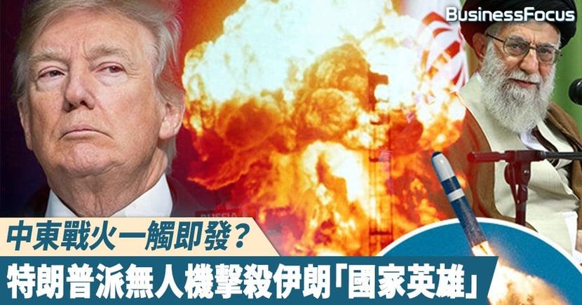 【波斯灣戰爭】美國施空襲「暗殺」伊朗將領,哈梅內伊:將實施最為嚴厲報復