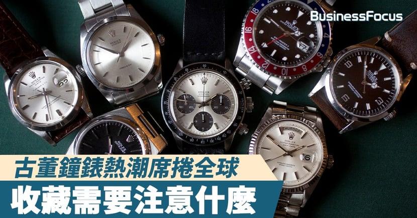 【腕錶天書】古董鐘錶成為熱門話題?收藏古董鐘錶究竟需要注意什麼?