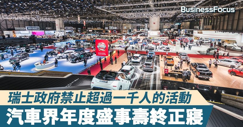 【車迷熱話】Geneva International Motor Show確認取消?武漢肺炎導致各個汽車品牌損失慘重?