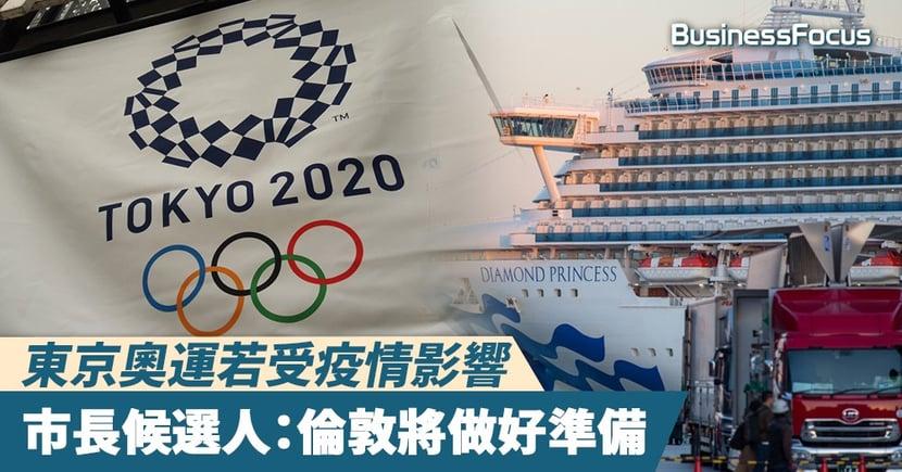 【武漢肺炎】東京奧運若受疫情影響,市長候選人:倫敦將做好準備