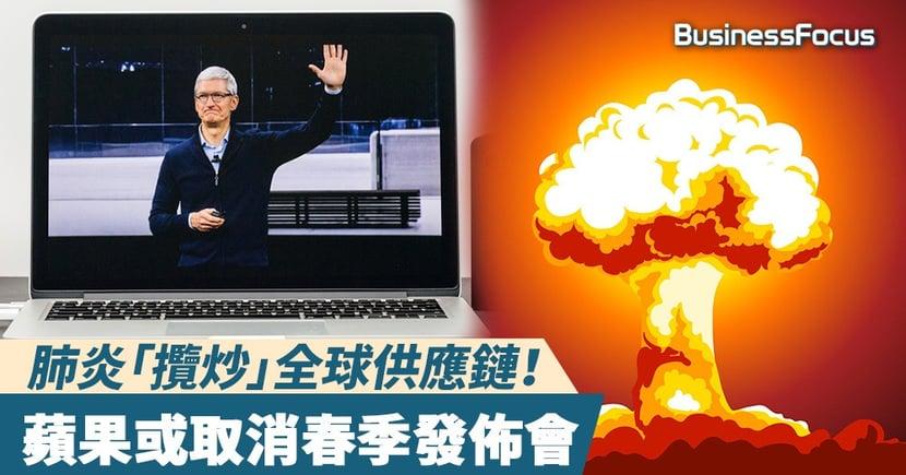 【武漢肺炎】蘋果或取消春季發佈會!全球供應鏈「攬炒」