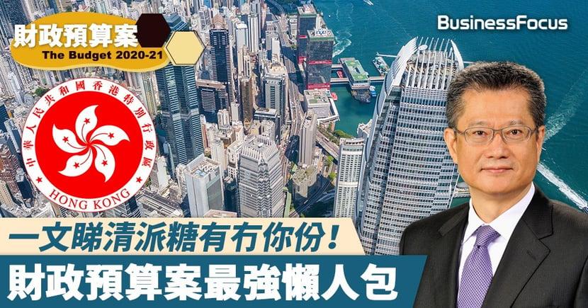 【財政預算案2020懶人包】政府派一萬蚊 一文看陳茂波派糖政策