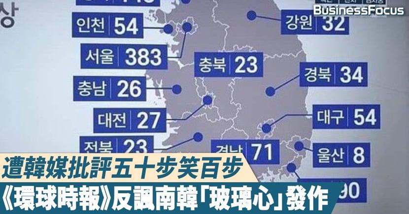 【武漢肺炎】遭韓媒批評五十步笑百步,《環球時報》反諷南韓人「玻璃心」發作