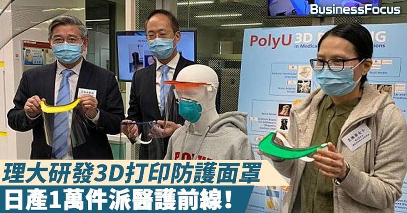 【武漢肺炎】理大研發3D打印防護面罩,日產1萬件派醫護前線!