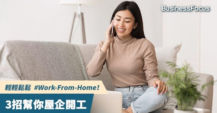 【在家工作】輕輕鬆鬆  #Work-From-Home!3招幫你屋企開工