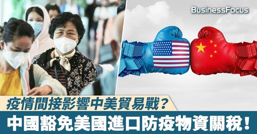 【武漢肺炎・取消關稅】疫情間接影響中美貿易戰?中國豁免美國進口防疫物資關稅!