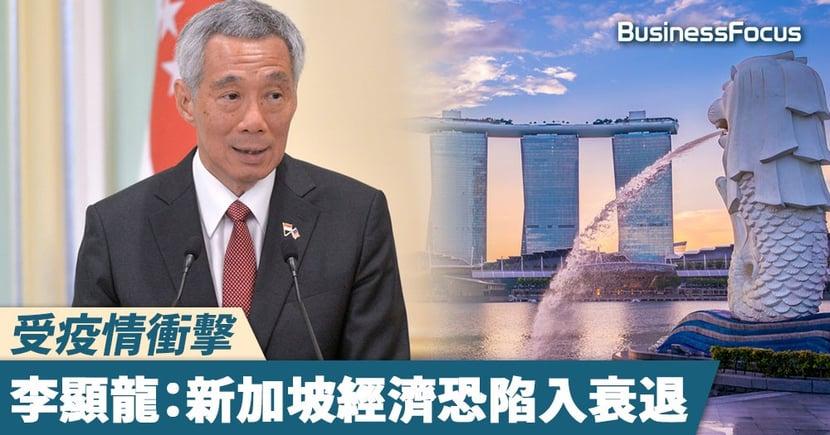 【武漢肺炎】受疫情衝擊,李顯龍:新加坡經濟恐陷入衰退
