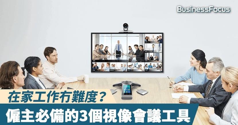 【在家工作】Home Office 3款好用視像會議App推介 支援百人會議