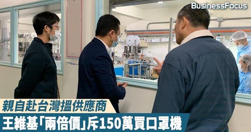【武漢肺炎】親自赴台灣搵供應商,王維基「兩倍價」斥150萬買口罩機