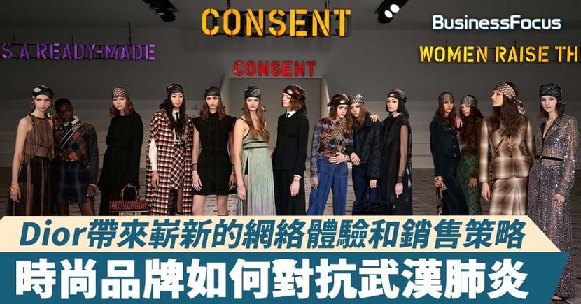 【奢華商業】武漢肺炎衝擊時尚品牌的銷售!Dior如何透過社交媒體突圍而出?