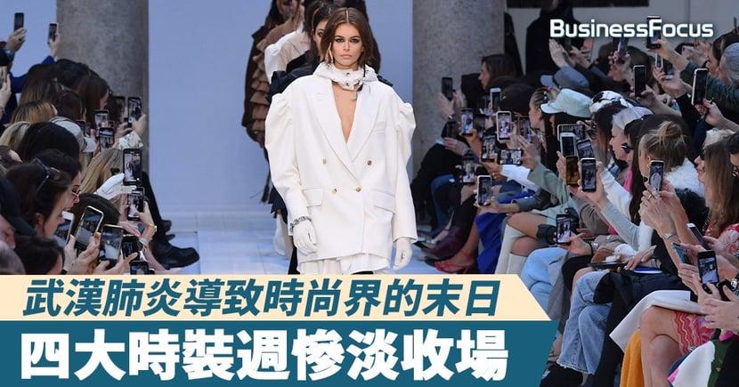 【時尚品味】武漢肺炎衝擊四大時裝週!時尚界的未日是否已經來臨?