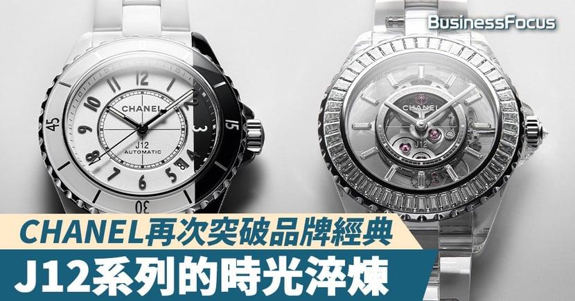 【腕錶天書】CHANEL經歷二十年的時光淬煉!譜寫J12系列的黑白色彩革命!
