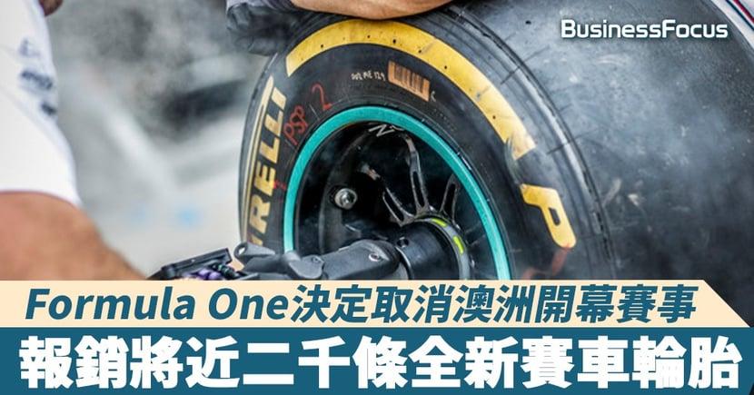 【車迷熱話】Formula One取消澳洲開幕賽事!Pirelli報銷將近二千條全新賽車輪胎!