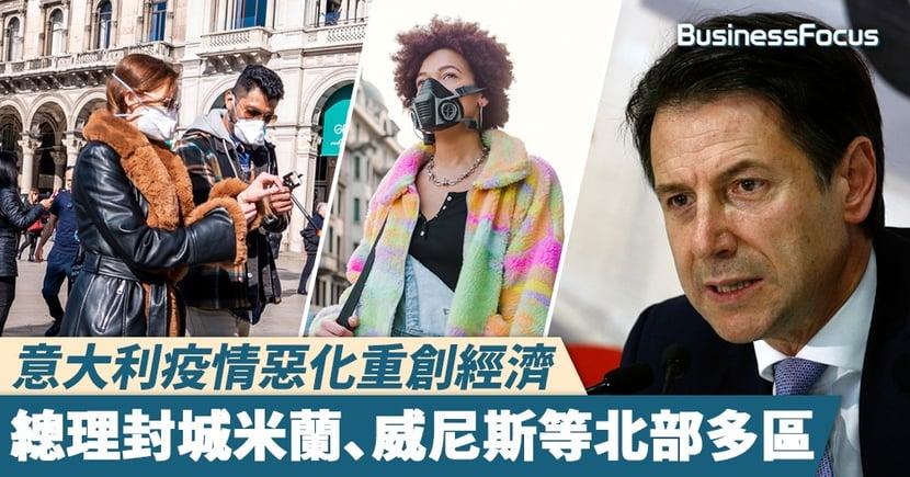 【新冠肺炎】意大利疫情惡化重創經濟,總理封城米蘭、威尼斯等北部多區