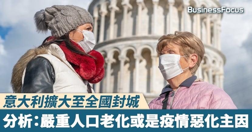 【新冠肺炎】意大利擴大至全國封城,分析:嚴重人口老化或是疫情惡化主因