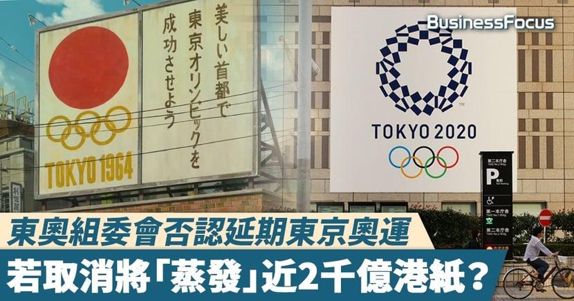 【新冠肺炎】東奧組委會否認延期東京奧運,若取消將「蒸發」近2千億港紙?