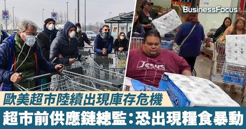 【武漢肺炎】歐美超市陸續出現庫存危機,超市前供應鏈總監:恐出現糧食暴動