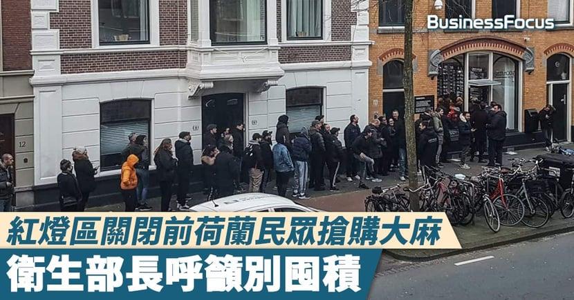 【新冠肺炎】紅燈區關閉前荷蘭民眾搶購大麻,衛生部長呼籲別囤積