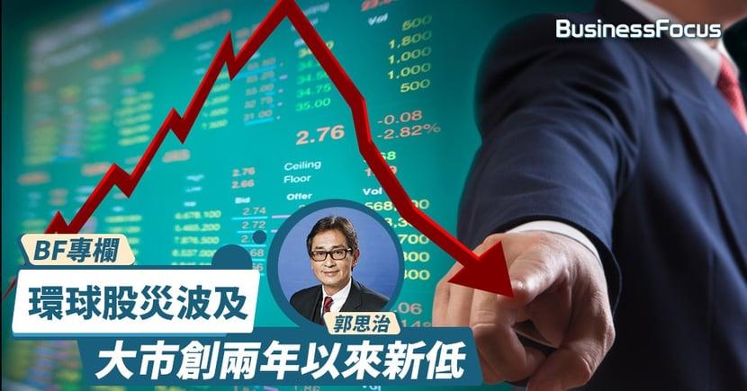 【郭思治專欄】環球股災波及,大市創兩年以來新低