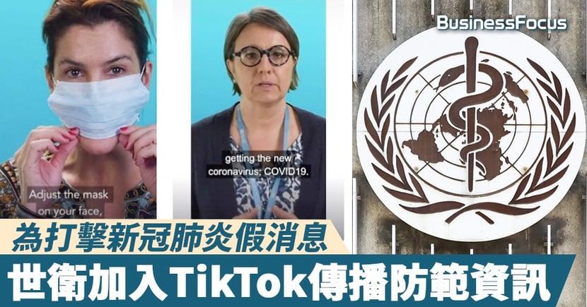 【新冠肺炎】為打擊新冠肺炎假消息 世衛加入TikTok傳播防範資訊