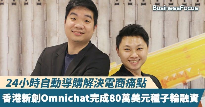 【新創企業】24小時自動導購解決電商痛點 Omnichat完成80萬美元種子輪融資