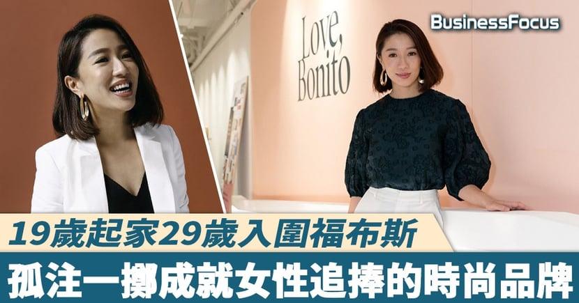 【成功之道】19歲起家29歲入圍福布斯,孤注一擲成就女性追捧的時尚品牌