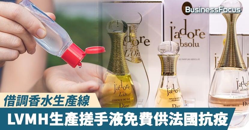 【新冠肺炎】借調香水生產線     LVMH生產搓手液免費供法國抗疫
