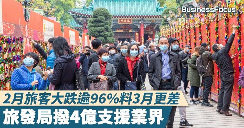 【旅遊業寒冬】2月旅客大跌逾96%料3月更差,旅發局撥4億支援業界